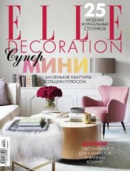 ELLE Decoration №11 (февраль 2017)