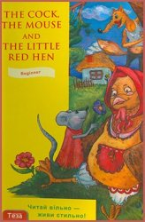 The cock, the mouse and the little red hen