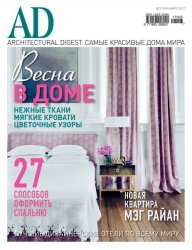 AD/Architectural Digest №3 (март 2017)