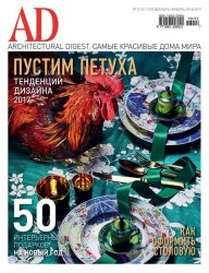 AD/Architectural Digest №12-1 (декабрь 2016 - январь 2017)