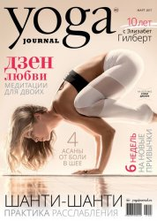 Yoga Journal №82 (март 2017) Россия