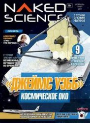 Naked Science №29 (февраль-март 2017) Россия