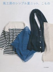Simple Summer Knits and Accessories, 2013