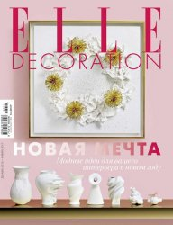 Elle Decoration №12-1 (декабрь 2016-январь 2017)
