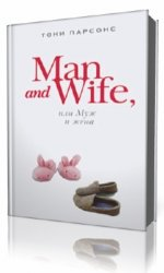 Man and Wife, или Муж и жена  (Аудиокнига)