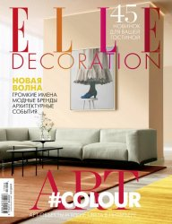 Elle Decoration №4 (апрель 2017)
