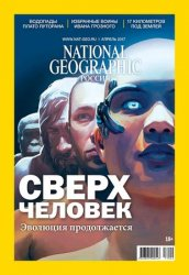 National Geographic №4 2017 Россия
