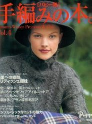 Puppy vol.4 2005(Autumn-Winter Precious & Chic)