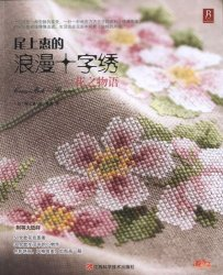 Cross Stitch Craft Pattern Book - Flowers