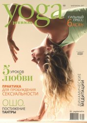 Yoga Journal №84 (май-июнь 2017) Россия