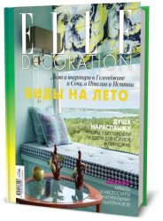 Elle Decoration № 07-08 (июль-август 2017)