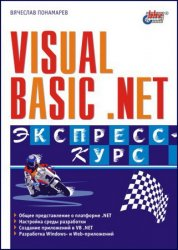 Visual Basic .NET: экспресс-курс