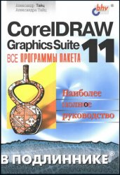 CorelDRAW Graphics Suite 11: все программы пакета