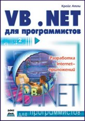Visual Basic. NET для программистов
