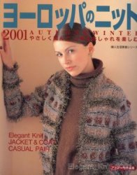 Elegant Knit - 2001 autumn/winter