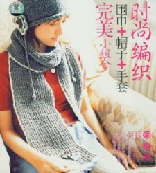 Fashion knitting NV168 1991