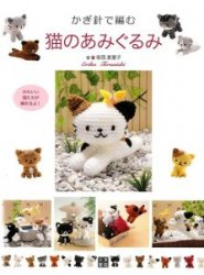 Cute Cats Amigurumi Yuu Mana and Friends
