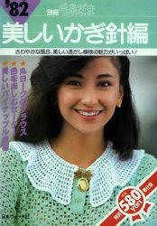 Japanese magazine NV82 1983