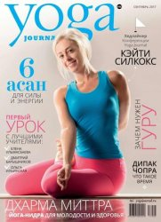 Yoga Journal №86 2017 Россия