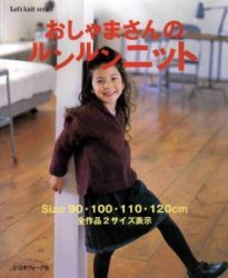 Let's knit series baby NV4106 2004