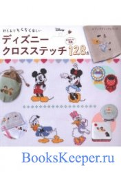 Lady Boutique Series №4284 2016: Disney Cross Stitch Patterns