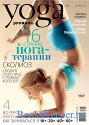 Yoga Journal №87 2017 Россия