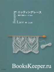 Knitting Lace 104