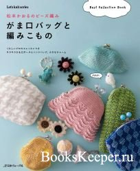 Let's Knit Series №80549 2017