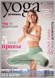 Yoga Journal №88 2017 Россия