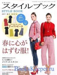 MRS Style book 2017 Spring