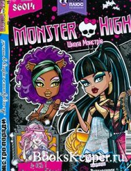 Monster high. Школа монстрів № 6, 2014