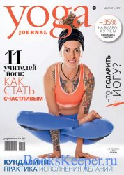 Yoga Journal №89 (декабрь) 2017 Россия