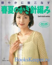 Lets knit series NV3763 1999