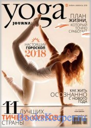 Yoga Journal №90 2018 Россия