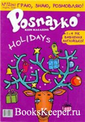 Posnayko (English) kids magazine № 12, 2008 - Holidays