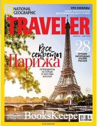 National Geographic Traveler №2 (февраль-март 2018) Россия