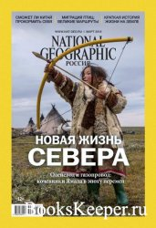 National Geographic №3 2018 Россия
