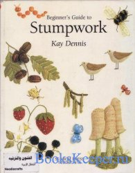 Kay Dennis - Beginner's Guide to Stumpwork