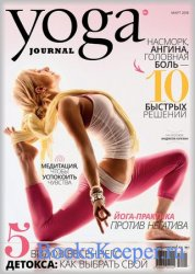 Yoga Journal №91 2018 Россия