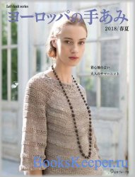 Let's knit series NV80566 2018