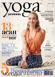Yoga Journal №92 2018 Россия