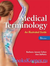 Medical Terminology: An Illustrated Guide. 8th Edition