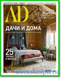 AD / Architectural Digest №5 2018