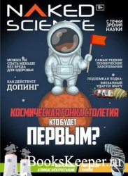 Naked Science №35 (март-апрель 2018) Россия