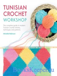 Tunisian Crochet Workshop: The Complete Guide to Modern Tunisian Crochet St ...