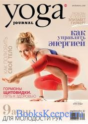 Yoga Journal №93 (май-июнь 2018) Россия