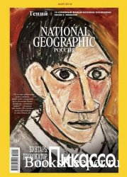 National Geographic №5 (май 2018) Россия