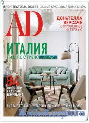 AD / Architectural Digest №6 2018
