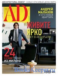 AD / Architectural Digest №7 (июль 2018) Россия