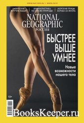 National Geographic №7 2018